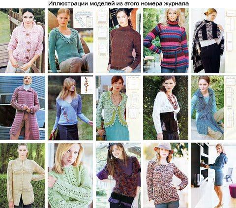 Модели из журнала: Вязание для
