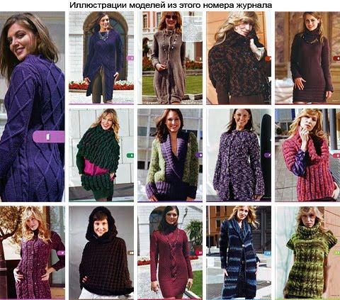 Модели вязаной одежды из журнала susanna 2