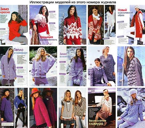 Модели вязания из журнала вязание наше хобб 25