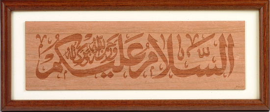 Assalamualaikum small - Islamic Competition April 2014