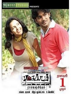 Pugaipadam movie online