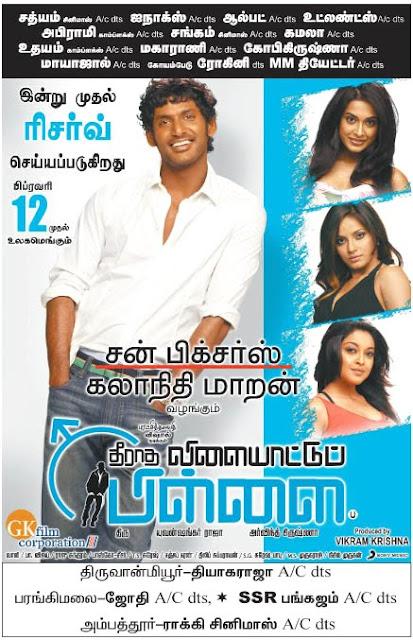 Theeradha Vilaiyattu Pillai poster