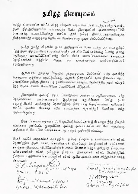 Fefsis strong disapproval letter to Ajith Speech read online – Disapproval Letter