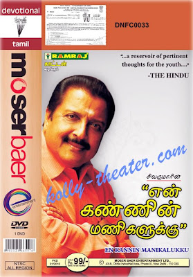 Sivakumar's En Kannin Manigalukku Video CD