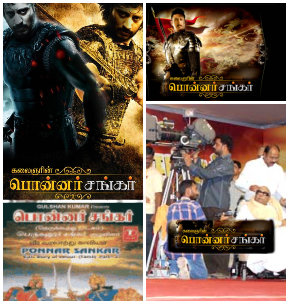 Ponnar Shankar Movie Release Date 39 Ponnar Shankar 39 Movie is