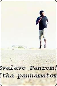 EVALAVO PANROM ITHA PANNAMATOMA Short Film