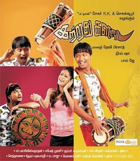 Watch Katradhu Kalavu Movie Online