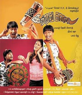 Watch Katrathu Kalavu Movie