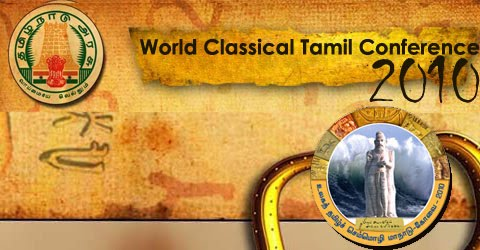 Official video of World Classical Tamil Conference
