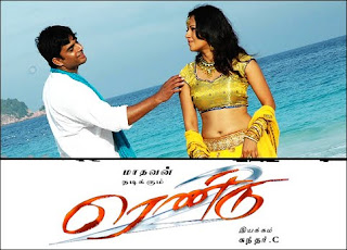 Rendu Movie Online
