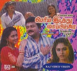 Watch Periya Idathu Mappilai Movie Online
