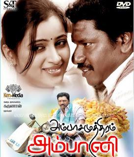 Watch Ambasamudram Ambani Movie Online