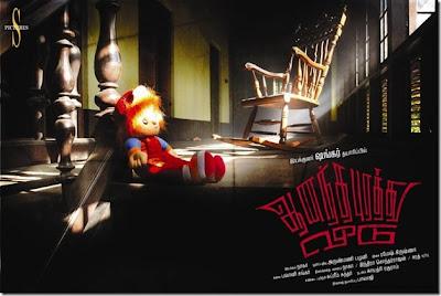 Ananthapurathu Veedu Movie Online