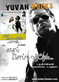 Kadhal Solla Vanthen Movie Trailer Online