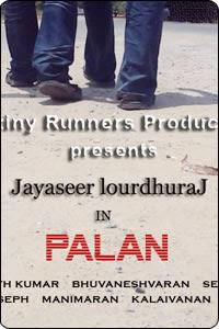 Palan Short Film