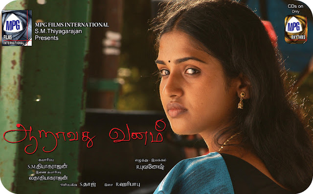 Aaravadhu Vanam Poster