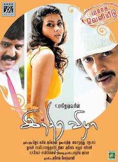 Indira Vizha Movie Online