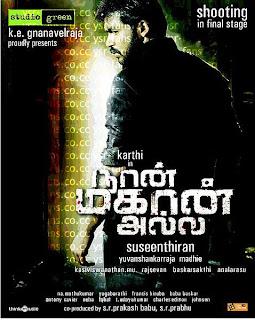 Naan Mahaan Alla Movie Review
