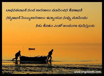 Telugu Quotations