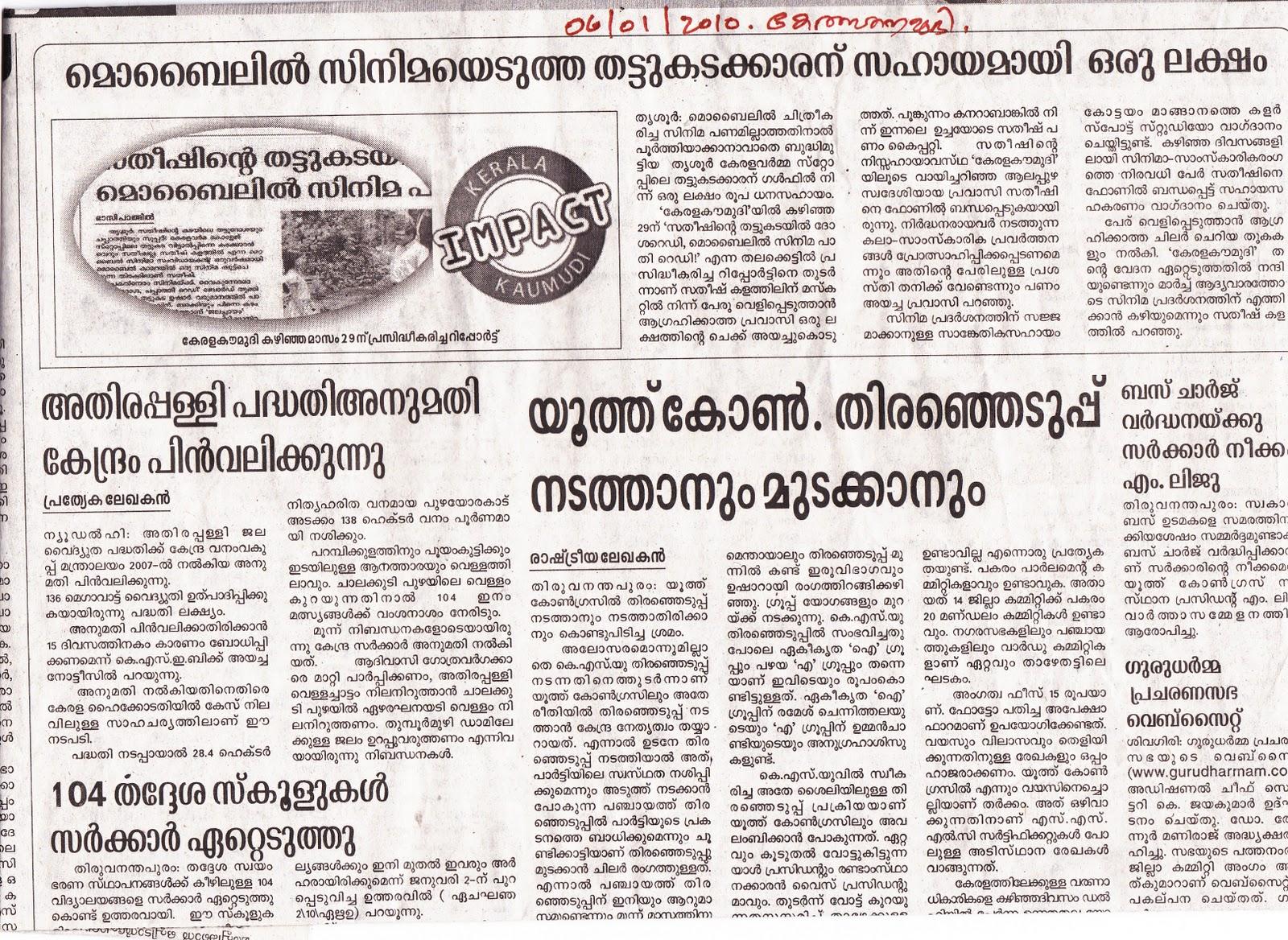 Kerala Kaumudi Epaper Malayalam Newspaper Kerala Kaumudi | Auto Design