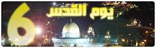 موقع يوم القدس العالمي