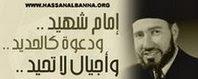 ملف الإمام الشهيد حسن البنا