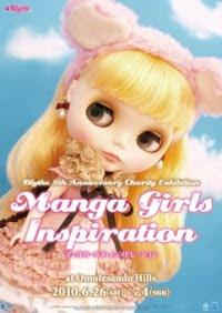 ブライス9周年アニバーサリーチャリティ展覧会<br />Manga Girls Inspiration