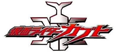 Kamen Rider Den O Logo All Rider: KABUTO