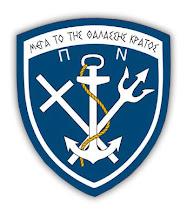 Μειώσεις μισθών; Άρρωστα πλοία; Πόσα ακόμα θα υποστούν τα πληρώματα των πλοίων του ΠΝ;