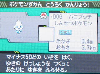 Banipucchi, the Ice Cream Pokemon. And blue ducks are looking DAMNED normal now, thank you.