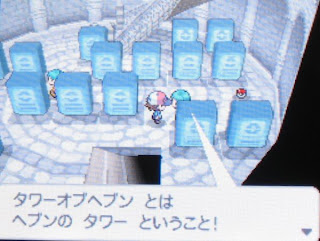 Ah, so this locale is the Tower of Heaven. Thanks for the straightforward katakana, Pokemon Black!