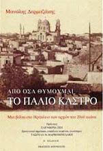 Μανωλης Δερμιτζάκης, Απο οσα θυμουμαι, Το Παλιό Κάστρο, επιμέλεια Τασούλα Μαρκομιχελάκη