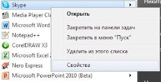 Как сделать скайп чтобы не сворачивался в трей
