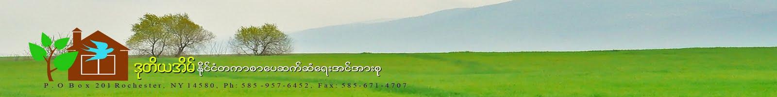 Mandalay Spring
