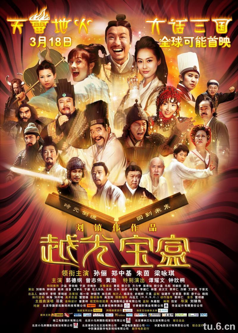 [Mediafire] Nguyệt Quang Bảo Hợp 2010 DVDrip - cực hài - www.TAICHINH2A.COM