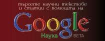 Google Наука