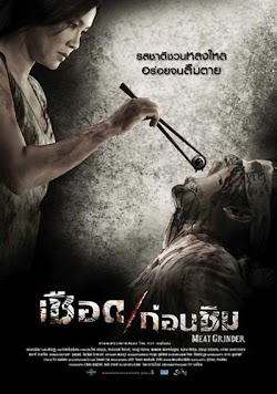 Xay Thịt Người - Meat Grinder (2009) Poster