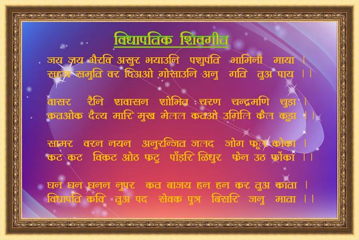Vidyapatik Shiv Geet