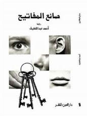 صانع المفاتيح - عن دار العين - فبراير 2010