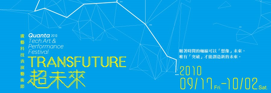 超未來 TransFuture