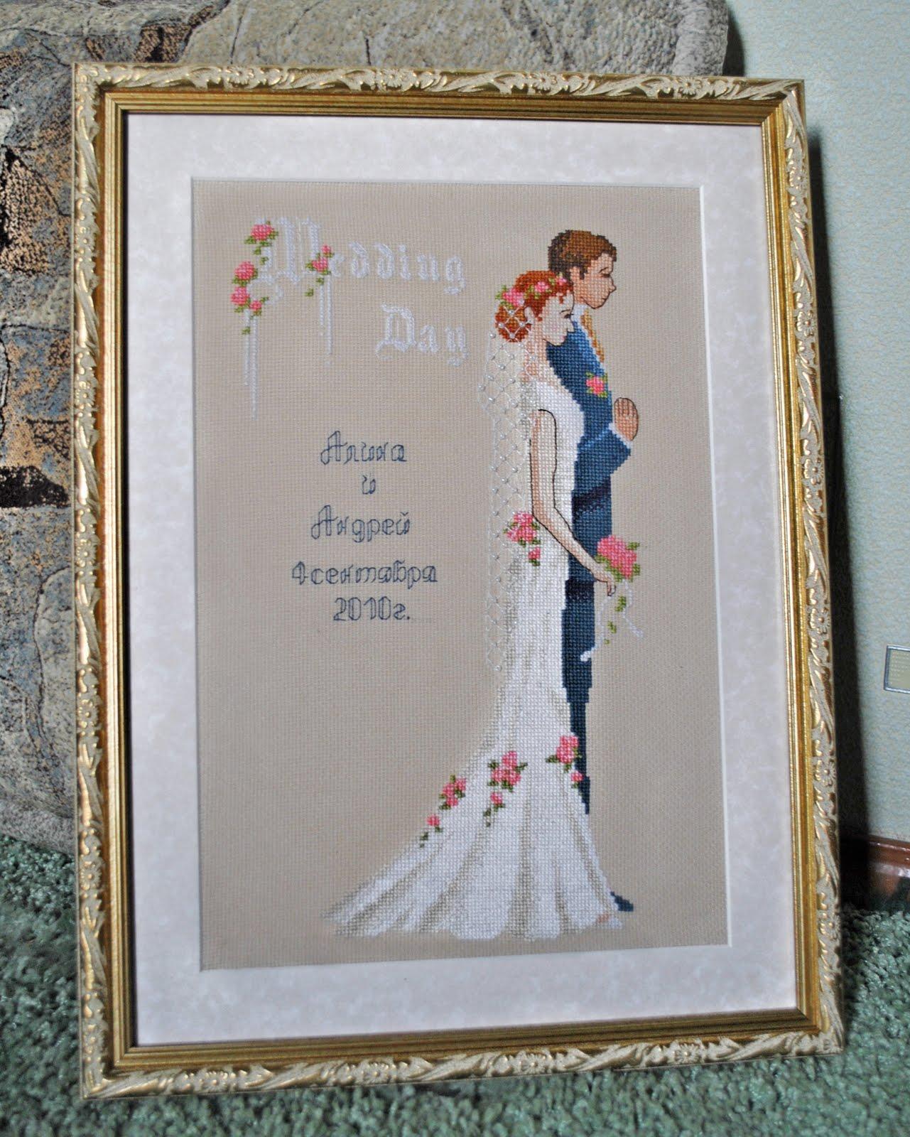 Метрика на свадьбу крестиком