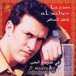 Kazem El Saher - Fe Madraset El Hob (في مدرسة الحب)