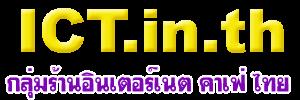 ICT.in.th กลุ่มร้านอินเตอร์เน็ต คาเฟ่ ไทย : InternetCafe Thai