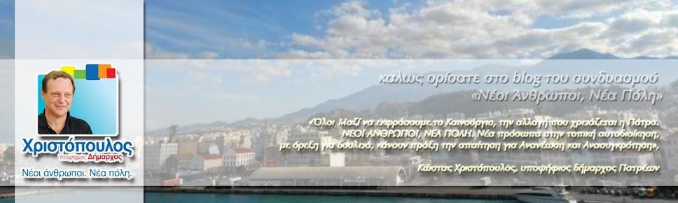 Kostas Christopoulos ''Neoi Anthropoi, Nea Poli'' blog