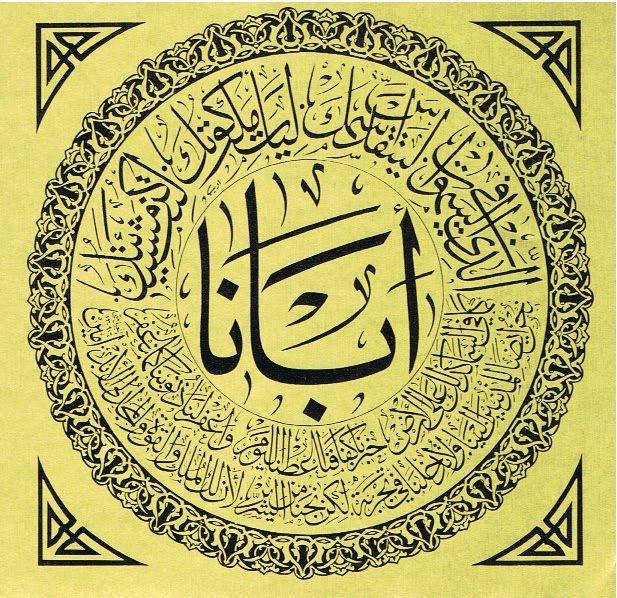 Notre Père en arabe