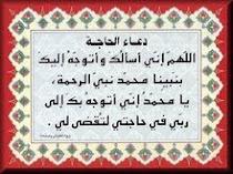 Doa masyhur Tawasul Nabi