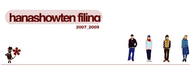 hana show ten filing2007_2009:日本と海外(特に東アジア,中国)に関わる新聞記事のクリップ2007年_2009年