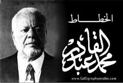 Muhammad Abdul Qadir