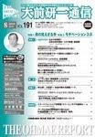 『大前研一通信』2010年8月号p24に当ブログの書評(モチベーション3.0)が掲載されました。