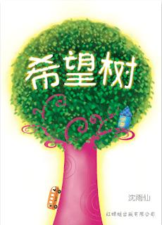 希望树, 沈雨仙
